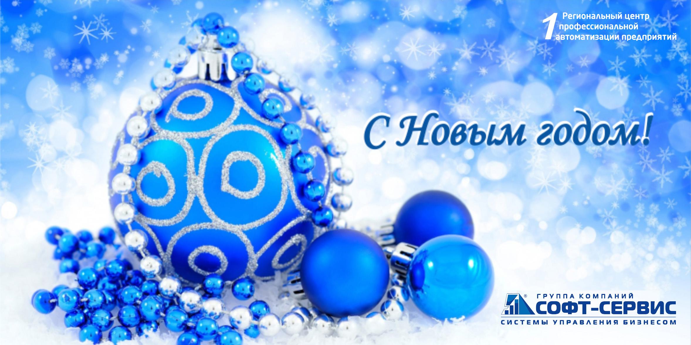 Деловая открытка с новым годом
